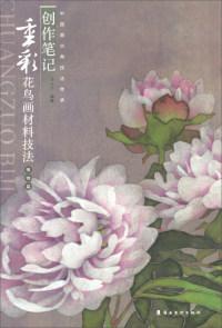 创作笔记:重彩花鸟画材料技法.植物篇