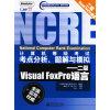 二级Visual FoxPro语言-计算机等级考试考点分析.题解与模拟