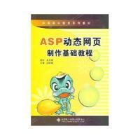 ASP动态网页制作基础教程(中职)