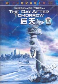 后天…(DVD)