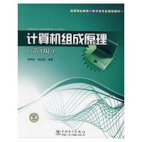 计算机组成原理(第3版高等职业教育计算机类专业规划教材)