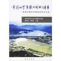 中国化学灌浆的现状与未来——首届中国化学灌浆论坛论文集