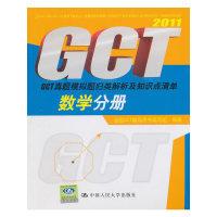 数学分册·GCT真题模拟题归类解析及知识点清单(2011)