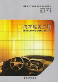 汽车服务工程