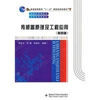 传感器原理及工程应用(第4版)(内容一致,印次、封面或原价不同,统一售价,随机发货)