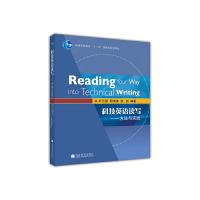 科技英语读写--方法与实践(Reading your way into technical writing)