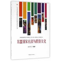 东盟国家礼仪与民俗文化