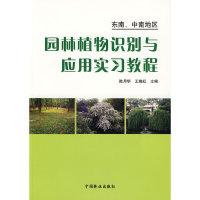 园林植物识别与应用实习教程:东南、中南地区