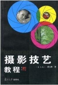 摄影技艺教程(第五版)