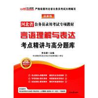 中公版2013言语理解与表达考点精讲与高分题库-河北公务员专项突破教材(赠价值150元图书增值卡)