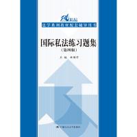 国际私法练习题集(第四版)(21世纪法学系列教材配套辅导用书)