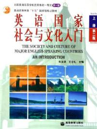 英语国家社会与文化入门(上册)第二版