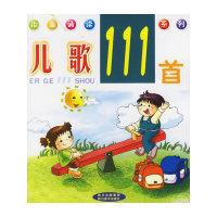 儿歌111首(注音版)——儿童诵读系列