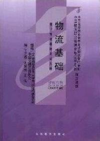 物流基础(课程代码 5363)(2005年版)