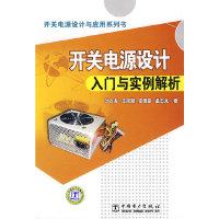 开关电源设计与应用系列书 开关电源设计入门与实例解析
