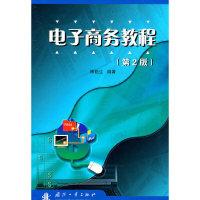 电子商务教程-(第2版)