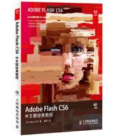 Adobe Flash CS6中文版经典教程