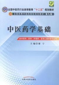 中医药学基础-(第九版)-供中药学.药学.护理学.医学心理学等专业用