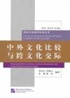 中外文化比较与跨文化交际