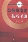2015公务员考试技巧手册