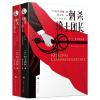 刺杀骑士团长( 中文版)(内容一致,印次、封面或原价不同,统一售价,随机发货)