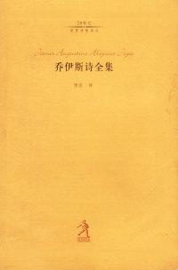 乔伊斯诗全集(20世界诗歌译丛)