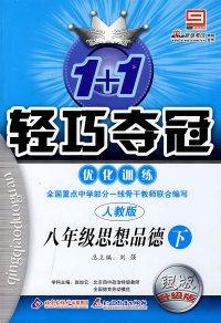 2008轻巧夺冠优化训练:八年级思想品德(下 人教版)银版升级版