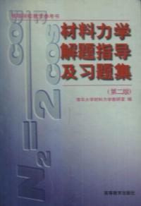 材料力学解题指导及习题集(第二版)