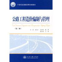 公路工程造价编制与管理(第二版)