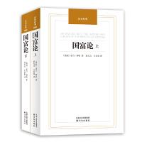 国富论(全二册)