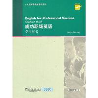 大学英语拓展课程系列:成功职场英语 学生用书