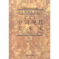 中国现代美术史