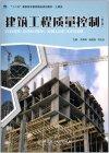 建筑工程质量控制