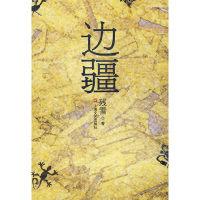 边疆(残雪08年最新小说)