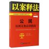 公民权利义务法律指南/公民权益保护法律指南以案释法丛书