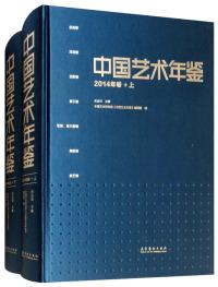 中国艺术年鉴·2014年卷(上下册)
