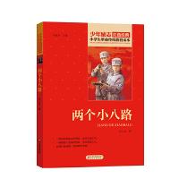 红色经典·小学生革命传统教育读本:两个小八路