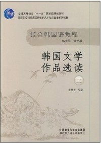 韩国文学作品选读.上