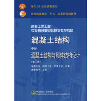 混凝土结构 中册 混凝土结构与砌体结构设计 第三版