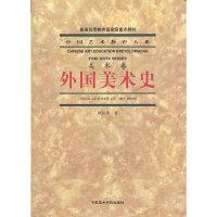 外国美术史美术卷(内容一致,印次、封面或原价不同,统一售价,随机发货)