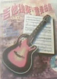 吉他独奏重奏曲集