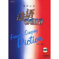 美声必读:法语歌唱正音(附CD)