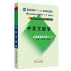 中醫文獻學