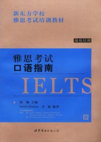 新东方-雅思考试口语指南