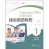 综合英语教程 同步练习1(第3版)