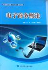 电子商务概论(内容一致,印次、封面或原价不同,统一售价,随机发货)