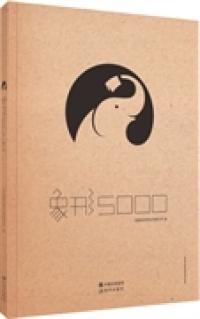 """象形5000——象形英语单词书 一本风靡网络的象形英语单词书,专业的背单词软件""""百词斩""""的配套图书,全书涵盖了中考、高考、四级词汇。不管是大朋友还是小朋友,背单词不再无聊无趣。给您带来不一样的英语单词背诵法。"""