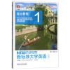 新标准大学英语(第二版) 综合教程1(智慧版)