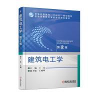 建筑电工学 第2版