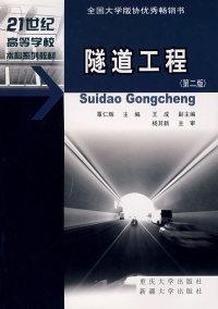 隧道工程(第二版)